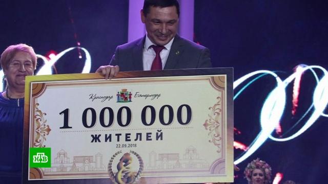 Краснодар официально стал городом-миллионником.Краснодар.НТВ.Ru: новости, видео, программы телеканала НТВ