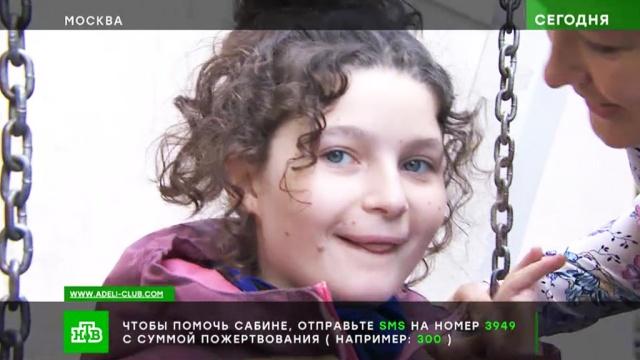 Юной Сабине из Москвы нужна помощь в борьбе с ДЦП.Сабина из Москвы родилась здоровым ребенком, но в полтора года вдруг перестала говорить и узнавать родных. Из-за приступов эпилепсии девочка не спала по ночам. Десять лет врачи не могли поставить ей точный диагноз. Сейчас Сабине значительно лучше, но в свои 12 лет она только учится говорить и ходить. Для первого этапа реабилитации нужно 300 тысяч рублей..SOS, благотворительность, дети и подростки.НТВ.Ru: новости, видео, программы телеканала НТВ