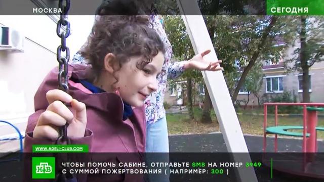 Юной Сабине из Москвы нужна помощь в борьбе с ДЦП.SOS, благотворительность, дети и подростки.НТВ.Ru: новости, видео, программы телеканала НТВ