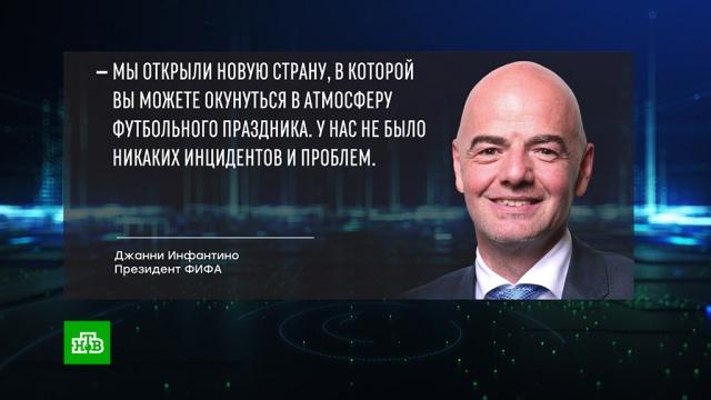 «Открыли новую страну»: FIFA подводит итоги ЧМ-2018.ФИФА, спорт, футбол.НТВ.Ru: новости, видео, программы телеканала НТВ