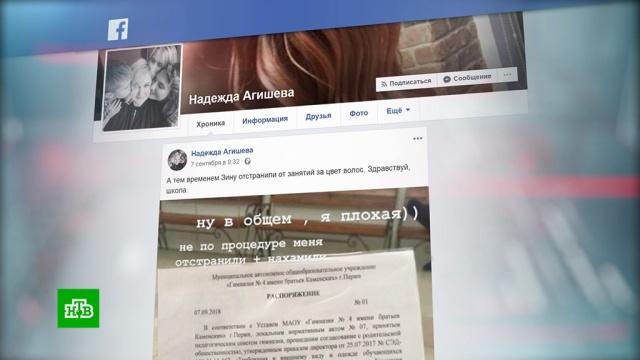 Прокуратура завела дело против педагога, отстранившего школьницу от уроков из-за цвета волос.НТВ.Ru: новости, видео, программы телеканала НТВ