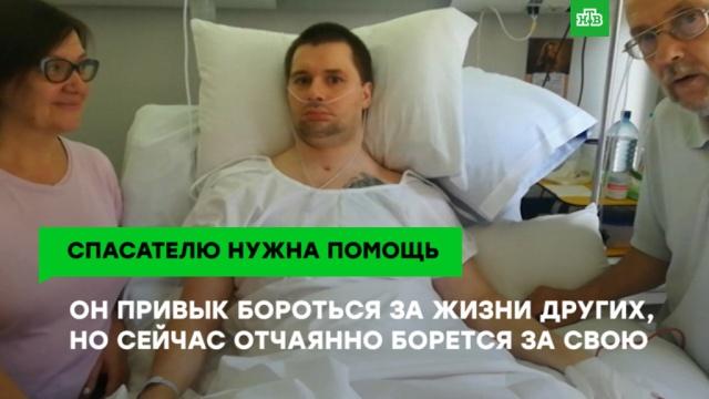 Спасатель, парализованный после ДТП, нуждается впомощи.ДТП, ЗаМинуту, МЧС, благотворительность, медицина.НТВ.Ru: новости, видео, программы телеканала НТВ