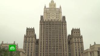 МИД РФ получил от Киева ноту оразрыве договора одружбе