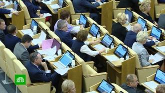Госдума отклонила более 300поправок кпенсионному законопроекту