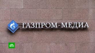 Мосгорсуд начал рассмотрение исков телеканалов «Газпром-медиа» к «Яндексу»