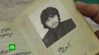 Паспорт Цоя ушел смолотка меньше чем за 4минуты