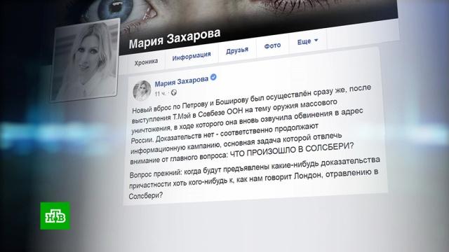 Захарова назвала вбросом публикации о«настоящем имени» Руслана Боширова.НТВ.Ru: новости, видео, программы телеканала НТВ