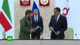 «Исторический момент»: Кадыров иЕвкуров подписали соглашение огранице