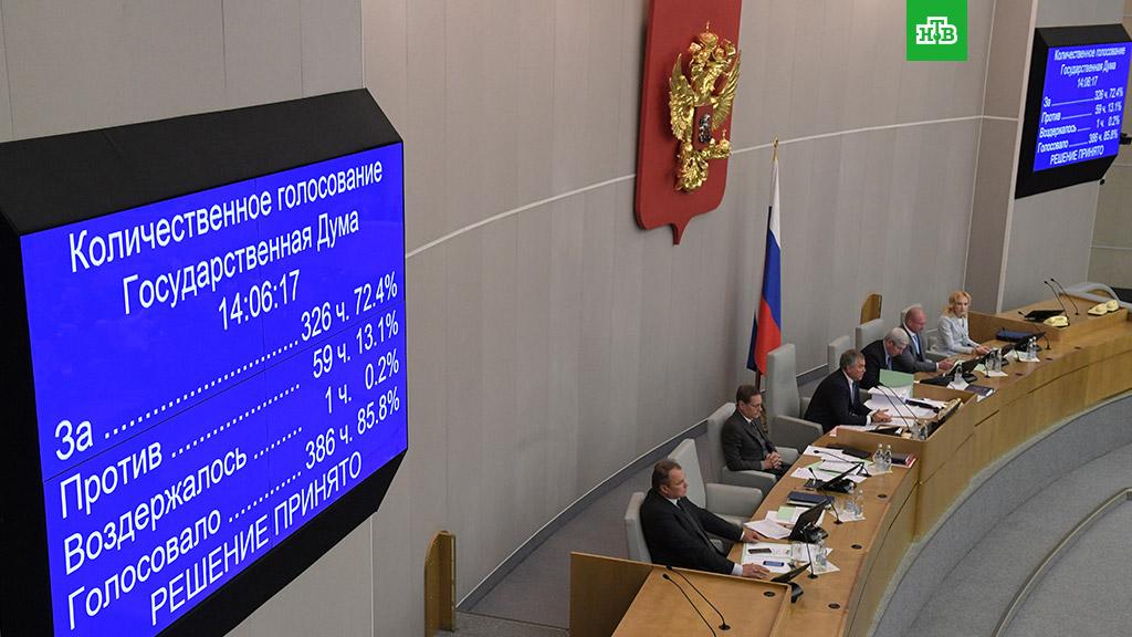 Госдума в третьем чтении приняла [PUNIQRANDLINE-(au-dating-names.txt) 31