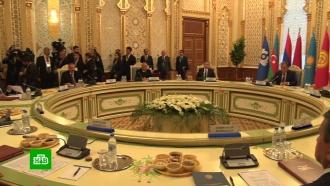Встолице Таджикистана стартовал саммит стран СНГ