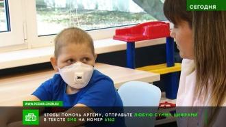 Страдающему раком крови <nobr>8-летнему</nobr> Артёму срочно нужны деньги на лекарства
