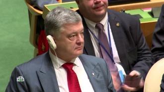 Порошенко разозлил украинцев речью вООН