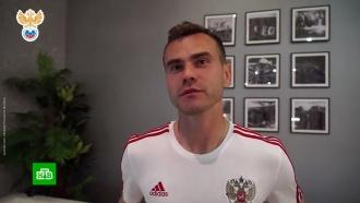 Акинфеев завершил карьеру всборной России по футболу
