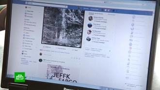 Компании Facebook грозит штраф в 1,6 млрд долларов