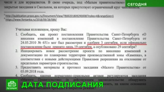 Чиновники согласилось сжигать на севере Петербурга самые опасные отходы.Санкт-Петербург, заводы и фабрики, мусор, строительство, экология.НТВ.Ru: новости, видео, программы телеканала НТВ