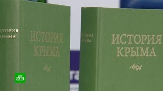 «История Крыма»: вновом двухтомнике российские ученые описали борьбу за полуостров