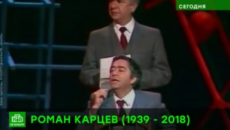 «Уходят могикане»: петербургские коллеги скорбят по Роману Карцеву