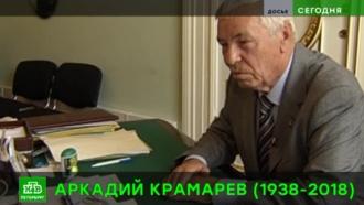 В Петербурге скончался экс-начальник ГУВД Аркадий Крамарев