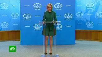 Захарова: Россия становится свидетелем театральной постановки в деле Скрипалей