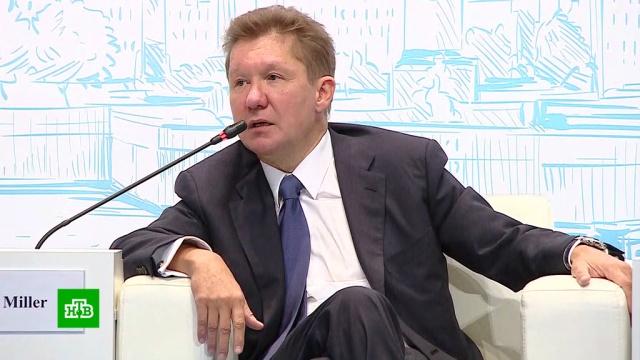 Миллер назвал дату начала поставок по «Северному потоку— 2».Газпром, Миллер, Северный поток, газ, газопровод.НТВ.Ru: новости, видео, программы телеканала НТВ