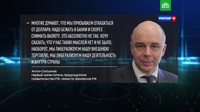 Силуанов призвал россиян не переживать за вклады в долларах.Силуанов Антон, валюта, доллар, рубль, экономика и бизнес.НТВ.Ru: новости, видео, программы телеканала НТВ