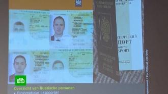 Нидерландского посла вызвали для объяснений в МИД РФ