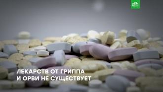 10бесполезных средств от гриппа ипростуды