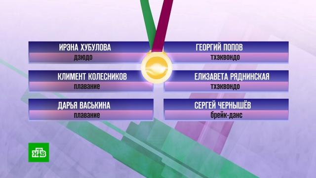 Во второй день юношеской Олимпиады россияне завоевали 6золотых медалей.Аргентина, Олимпиада.НТВ.Ru: новости, видео, программы телеканала НТВ
