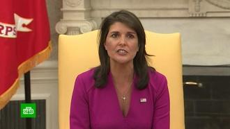 Никки Хейли объяснила свою отставку сдолжности постпреда США при ООН
