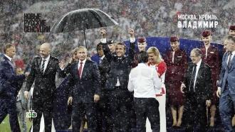 Шеф протокола объяснил, почему только Путин стоял под зонтом на ЧМ-2018.погода, президент РФ, Путин, эксклюзив.НТВ.Ru: новости, видео, программы телеканала НТВ
