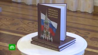 В Москве представили книгу о протоколе российского президента