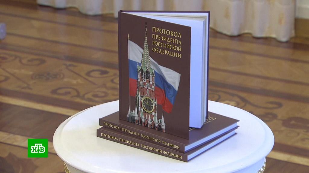 В Москве представили книгу о протоколе российского президента.библиотеки и книгоиздание, президент РФ.НТВ.Ru: новости, видео, программы телеканала НТВ