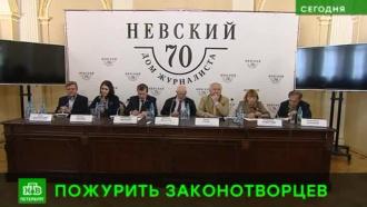 Петербургские журналисты призывают обсуждать новый закон о СМИ именно с репортерами