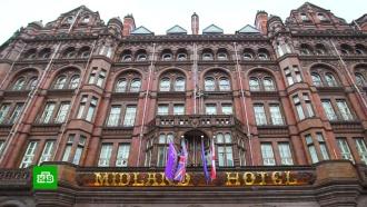 Легендарный британский отель Midland меняет владельца