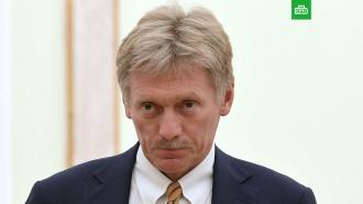 В Кремле ответили на слова Трампа о возможной причастности Путина к отравлениям.Песков, Путин, Трамп Дональд.НТВ.Ru: новости, видео, программы телеканала НТВ