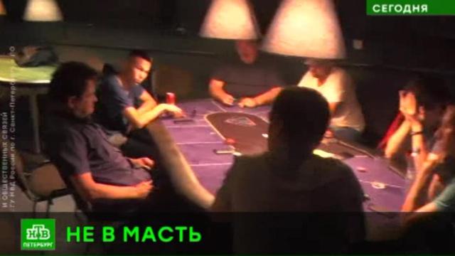 В центре Петербурга полицейские накрыли подпольное казино.Санкт-Петербург, игорный бизнес, полиция.НТВ.Ru: новости, видео, программы телеканала НТВ