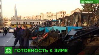 Районные власти Петербурга проверяют уборочную технику в преддверии зимы