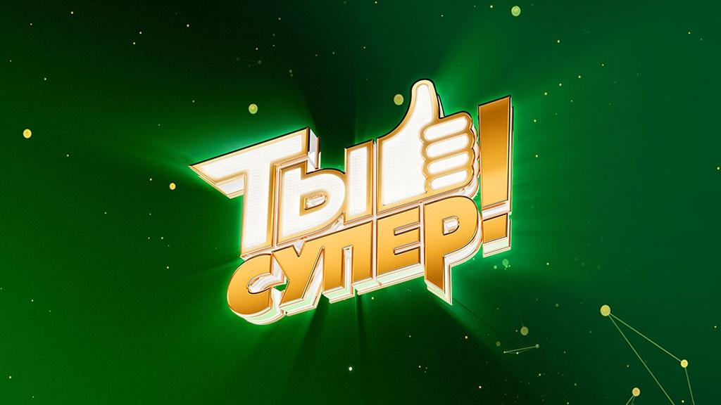 Третий сезон «Ты супер!»: НТВ объявляет старт нового кастинга.дети и подростки, музыка и музыканты, Ты супер, фестивали и конкурсы, шоу-бизнес.НТВ.Ru: новости, видео, программы телеканала НТВ