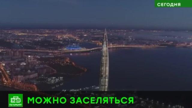 Лахта Центр сдан вэксплуатацию.НТВ.Ru: новости, видео, программы телеканала НТВ