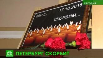 «Керчь, мы стобой»: петербуржцы оставляют записи вкниге соболезнований