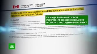 Генсек ООН, политики Европы иКанады соболезнуют всвязи страгедией вКерчи