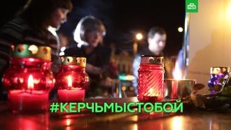 #Керчьмыстобой: вРоссии скорбят ожертвах трагедии вКерчи