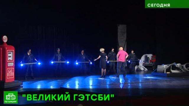 В петербургском «Мюзик-Холле» споют про «Великого Гэтсби».Санкт-Петербург, литература, мюзиклы, театр.НТВ.Ru: новости, видео, программы телеканала НТВ