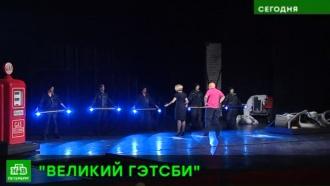 В петербургском «Мюзик-Холле» споют про «Великого Гэтсби»