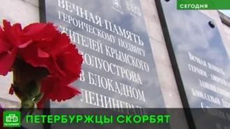 Впамять опогибших керчанах врио губернатора Петербурга возложил цветы на Пискарёвском кладбище