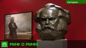 От идола до сказочного персонажа: Русский музей отмечает 200-летие Маркса