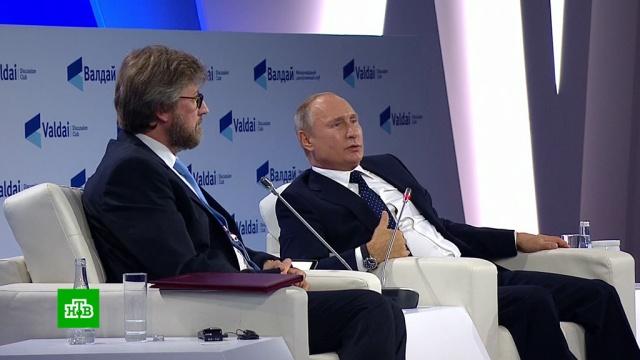 Содержательный и живой разговор: участники клуба «Валдай» оценили выступление Путина.Путин, интервью.НТВ.Ru: новости, видео, программы телеканала НТВ