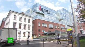 Биржи негативно отреагировали на слухи о покупке «Сбербанком» доли в «Яндексе»
