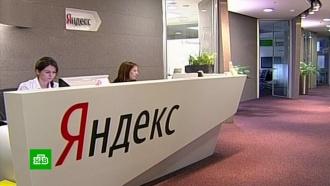 «Яндекс» подешевел на $3млрд на фоне слухов осделке со «Сбербанком»