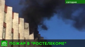 Тысячу сотрудников &laquo;Ростелекома&raquo; в&nbsp;Петербурге эвакуировали <nobr>из-за</nobr> пожара